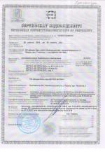 Сертификат соответствия стеклопакеты.